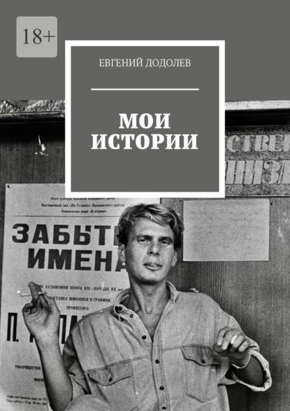 Евгений Додолев Мои истории