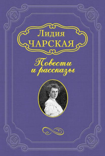 лидия чарская бирюзовое колечко Лидия Чарская Дели-акыз