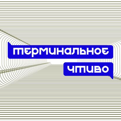 Терминальное чтиво. Выпуск №15