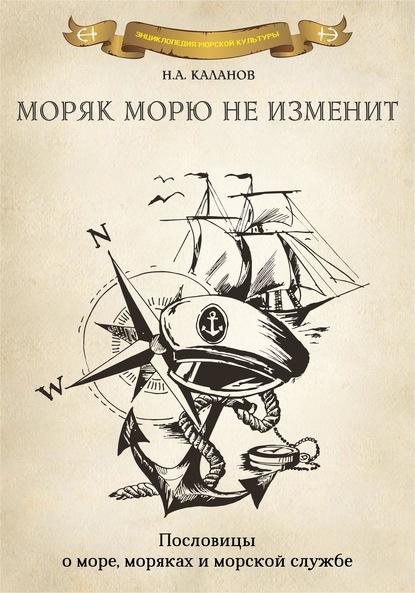 Моряк морю не изменит. Пословицы о море, моряках и морской службе