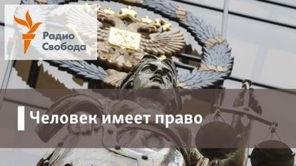 Россияне на выезде - 24 апреля, 2018