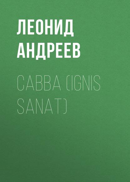 Савва (Ignis sanat)