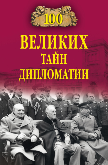 Марианна Сорвина 100 великих тайн дипломатии недорого