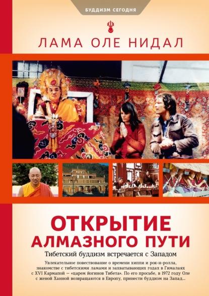 Лама Оле Нидал Открытие Алмазного пути. Тибетский буддизм встречается с Западом недорого