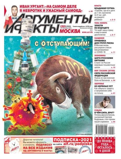 Аргументы и Факты Москва 52-2020