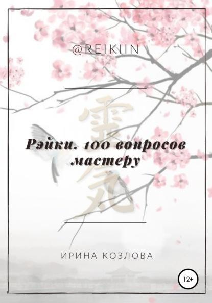 Фото - Ирина Александровна Козлова Рэйки. 100 вопросов мастеру эмерсон барбара рэйки для самоисцеления