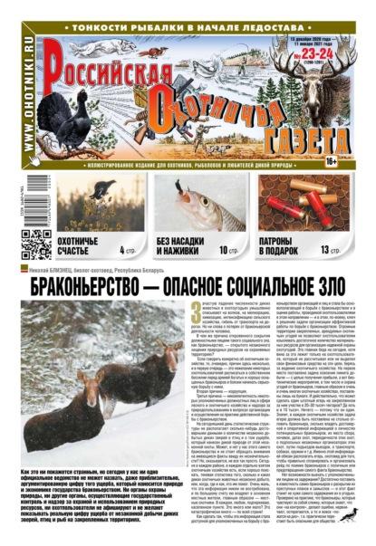Российская Охотничья Газета 23-24-2020