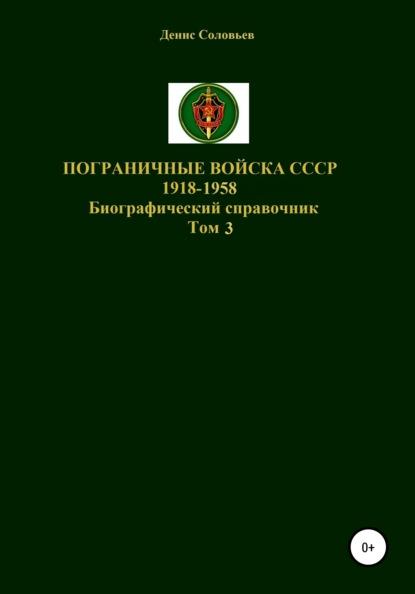 Пограничные войска СССР 1918-1958 гг. Том 3