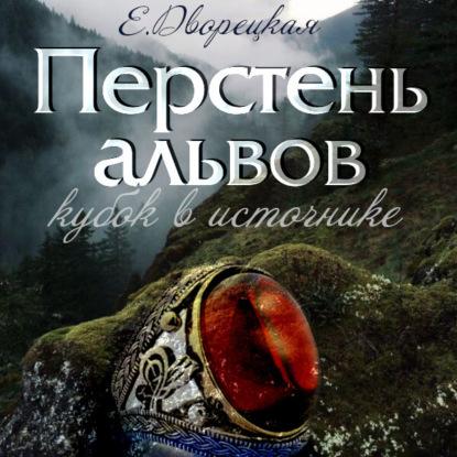 Перстень альвов. Книга 1: Кубок в источнике