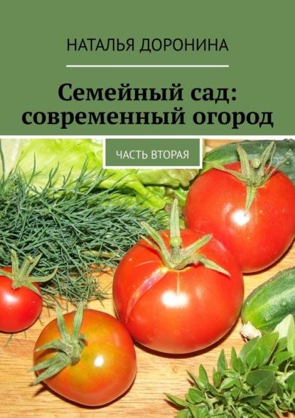 Наталья Доронина Семейный сад: современный огород. Часть вторая