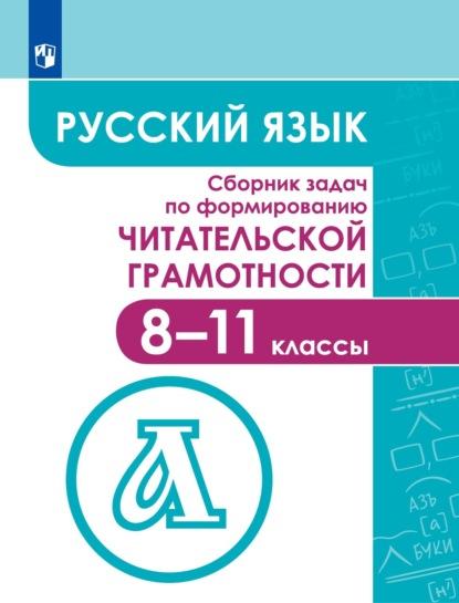 Русский язык. Сборник задач по формированию читательской грамотности. 8–11 классы