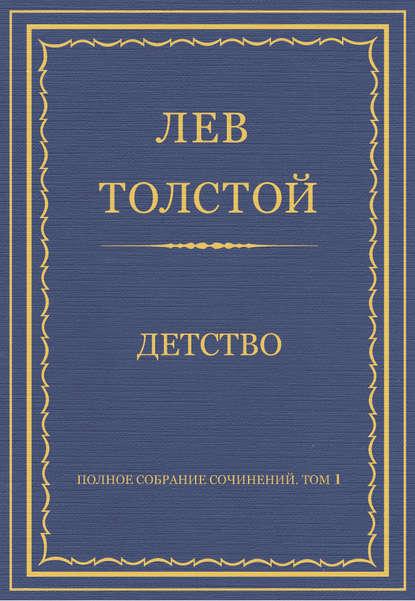 Фото - Лев Толстой Полное собрание сочинений. Том 1. Детство лев толстой полное собрание сочинений том 2 юность