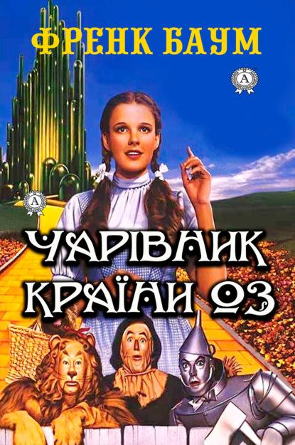 Чарівник країни Оз. Ілюстроване видання
