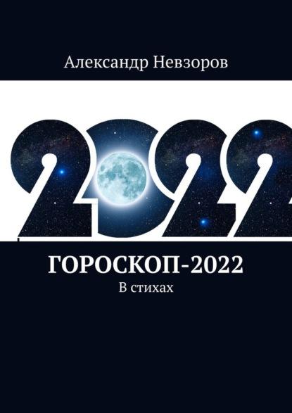 Гороскоп-2022. В стихах