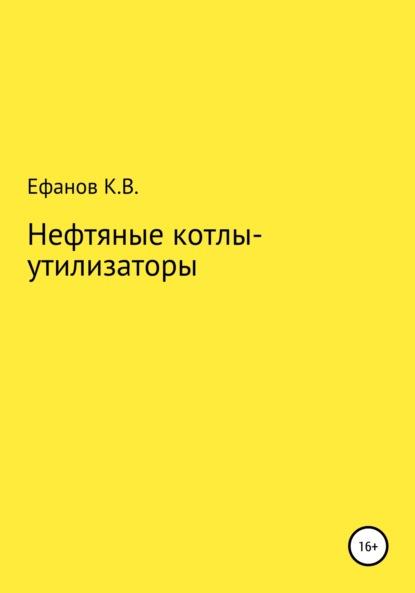 утилизаторы подгузников Константин Владимирович Ефанов Нефтяные котлы-утилизаторы
