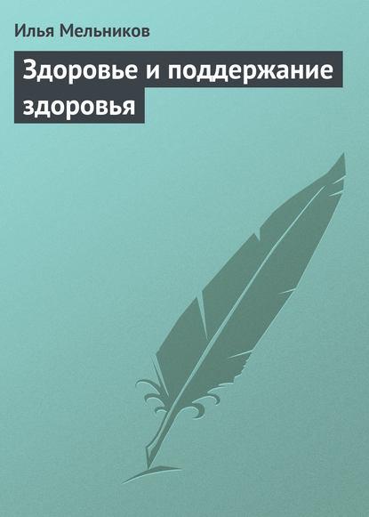 Фото - Илья Мельников Здоровье и поддержание здоровья илья мельников управление собственным временем