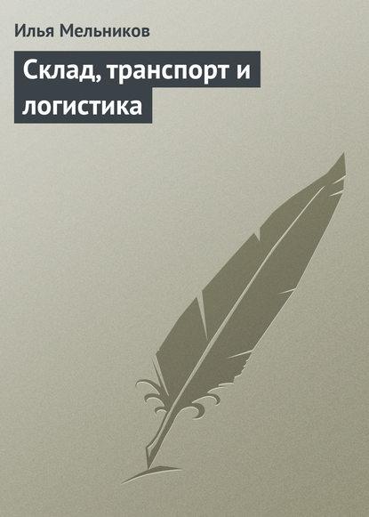 илья мельников болезни ребёнка и его стрессы Илья Мельников Склад, транспорт и логистика