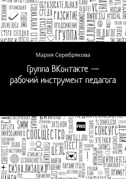 Группа ВКонтакте– рабочий инструмент педагога