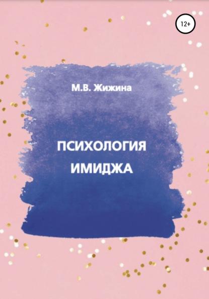 Мария Викторовна Жижина Психология имиджа недорого