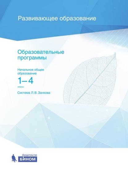 Образовательные программы. Начальное общее образование. 1–4 классы. Система Л. В. Занкова