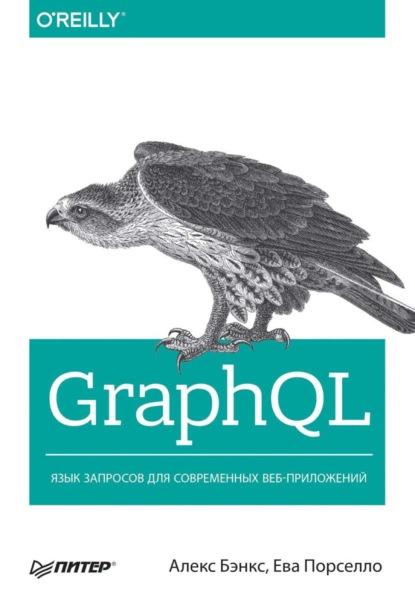 GraphQL. Язык запросов для современных веб-приложений (pdf+epub)