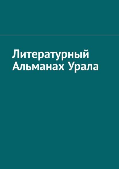 Игорь Назаров Литературный Альманах Урала