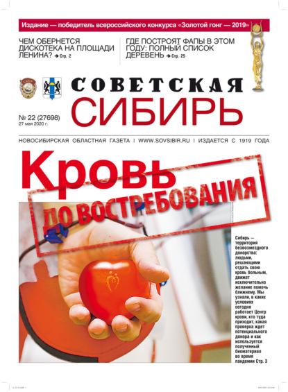 Газета «Советская Сибирь» №22 (27698) от 27.05.2020