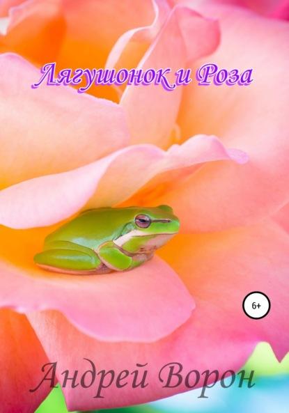 Лягушонок и Роза