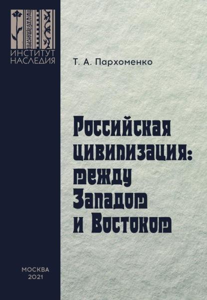Российская цивилизация: между Западом и Востоком