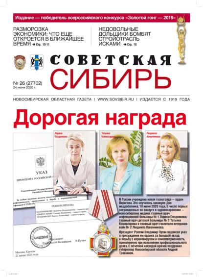 Газета «Советская Сибирь» №26 (27702) от 24.06.2020