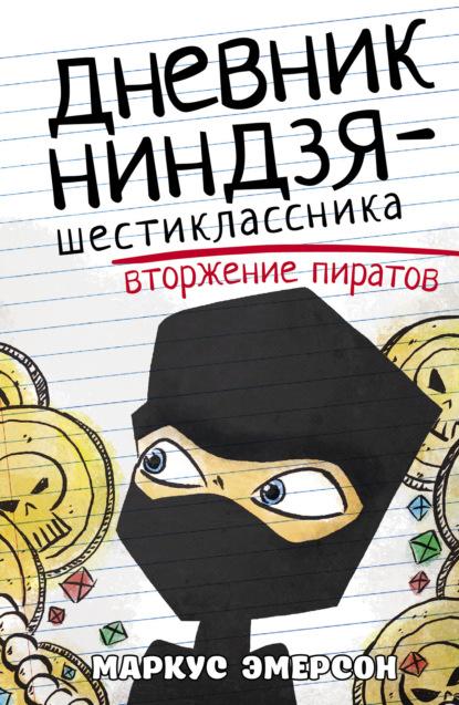 Дневник ниндзя-шестиклассника. Вторжение пиратов