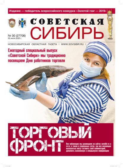 Газета «Советская Сибирь» №30 (27706) от 22.07.2020