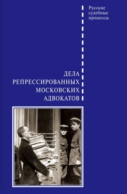 Дела репрессированных московских адвокатов