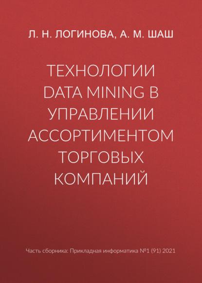 Л. Н. Логинова Технологии Data Mining в управлении ассортиментом торговых компаний фото