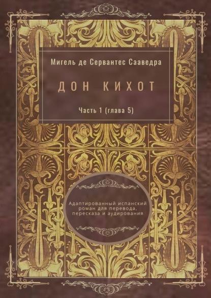Дон Кихот. Часть 1(глава5). Адаптированный испанский роман для перевода, пересказа и аудирования