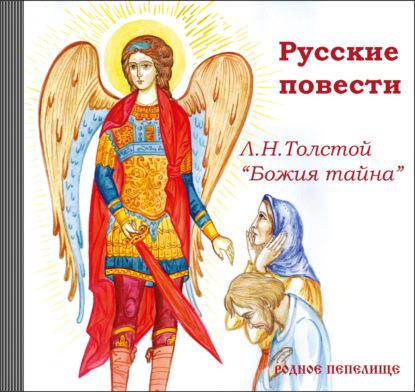 Русские повести. Божия тайна