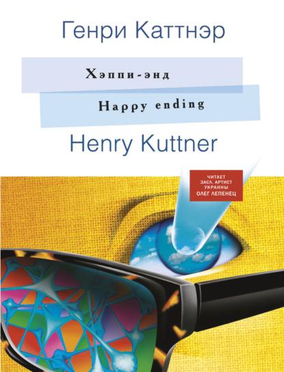 Генри Каттнер Хэппи-энд генри каттнер тёмный мир