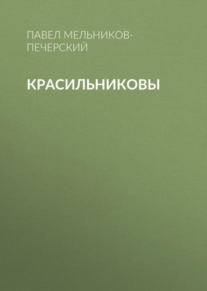 Фото - Павел Мельников-Печерский Красильниковы павел мельников печерский на горах часть 3