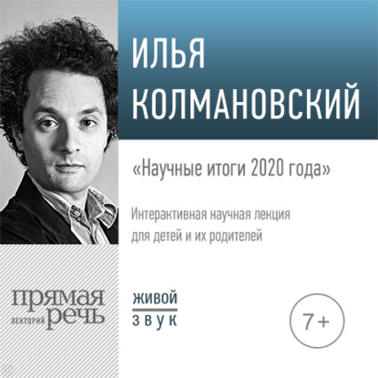 Лекция «Научные итоги 2020 года»