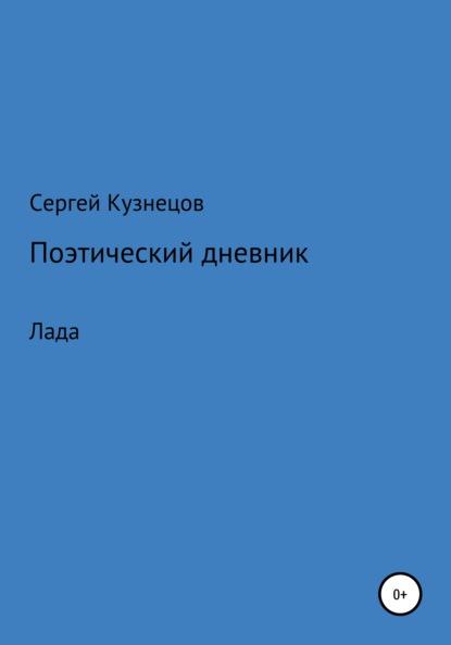 Сергей Александрович Кузнецов - Стихотворный дневник. Лада