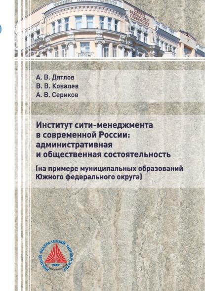 Институт сити-менеджмента в современной России: административная и общественная состоятельность