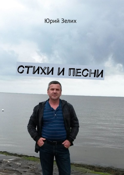 Юрий Зелих Стихи ипесни