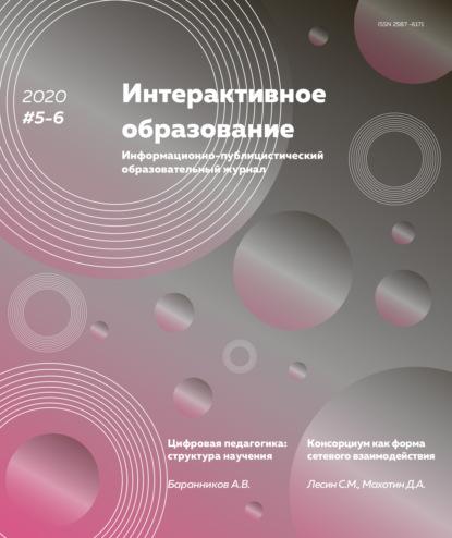 Интерактивное образование №5–6 2020 г.