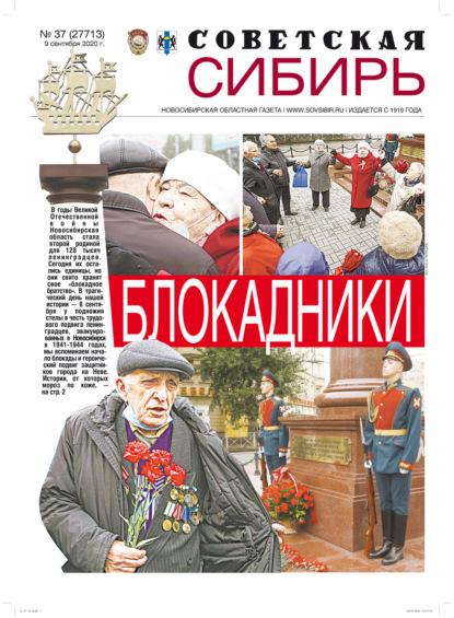 Газета «Советская Сибирь» №37 (27713) от 09.09.2020