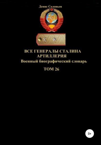 Все генералы Сталина Артиллерия. Том 26