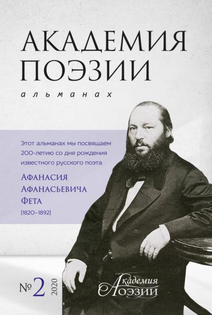 Академия поэзии. Альманах №2 2020 г.
