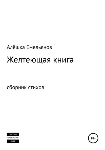 Желтеющая книга