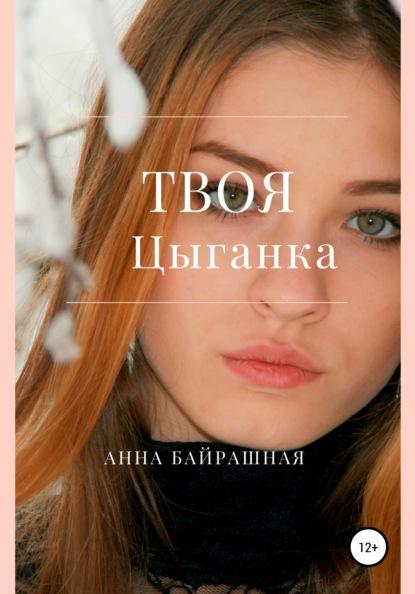 Анна Сергеевна Байрашная Твоя цыганка катерина федотова небольшой сборник стихов katyaorg
