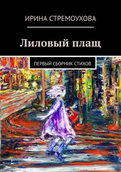 Лиловыйплащ. Первый сборник стихов