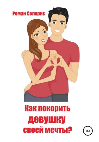 Роман Солярис Как покорить девушку своей мечты?